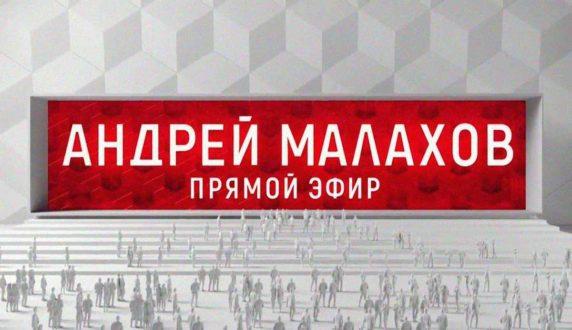 Андрей_Малахов._Прямой_эфир