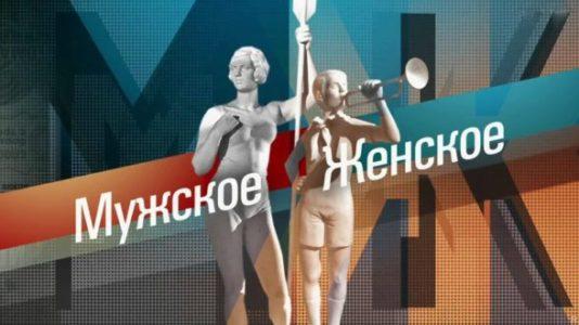 Мужское/Женское