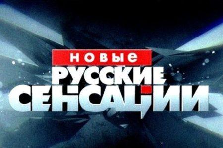 Новые русские сенсации