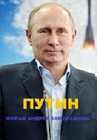 Путин-2018