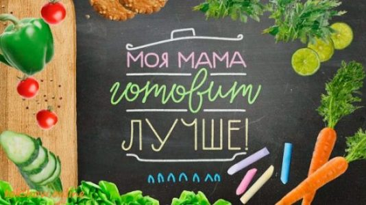 мама готовит лучше