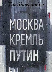 Москва.КремльПутин смотреть онлайн