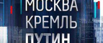Москва.Кремль. Путин все выпуски