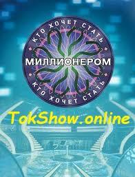 kto_hochet_stat'_millionerom111