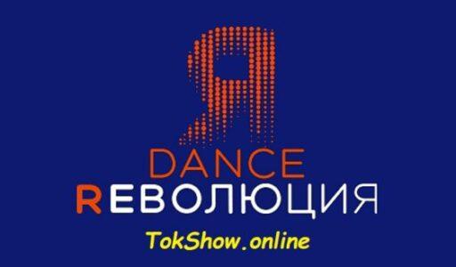 Dance-revolyutsiya