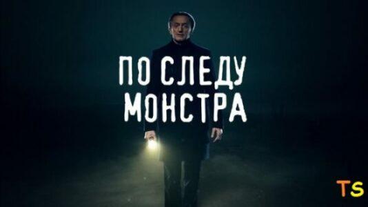 Po_sledu_monstra