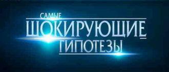samie_shokiruyshie_gipotezi