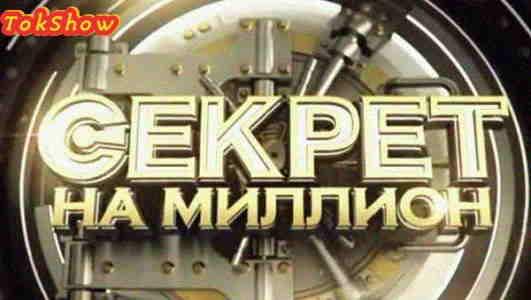 sekret_na_million