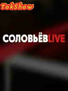 Soloviov_Live