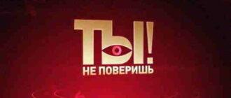 ti_ne_poverish