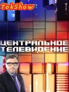 central'noe_televidenie