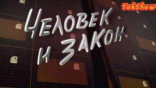 chelovek_i_zakon