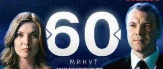 60-minut