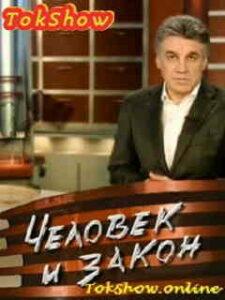 Chelovek-i-Zakon