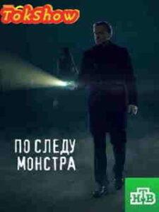 Po_sledu_monstra_m