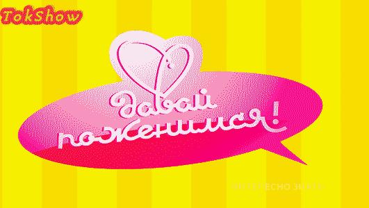davai_pozhenimsa