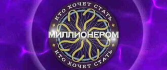 kto_hochet_stat'_millionerom