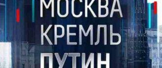 moskva_kreml_putin