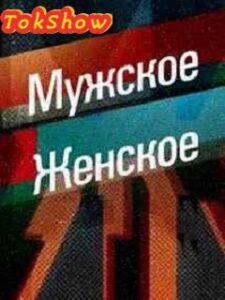 muzhskoe_zhenskoe
