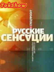 novie_russkie_sensacii