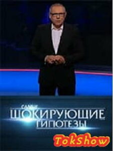 samie_shokiruyuschie_gipotezi