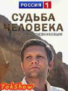 sudba_cheloveka