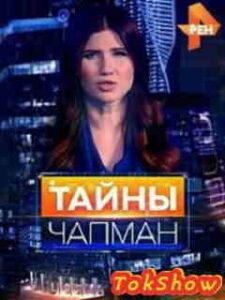tayny-chapman