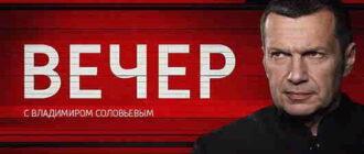 vecher_s_solovyovim