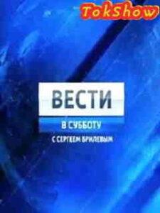 Вести в субботу с Сергеем Брилевым выпуск от 09.10.2021