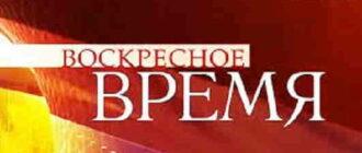 voskresnoe_vremya