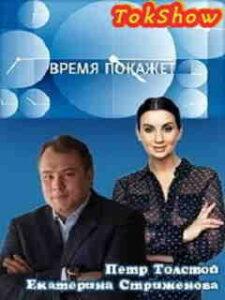 vremyapokazhet_