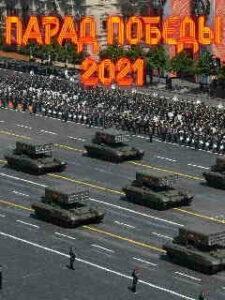 parad-pobedy-2021