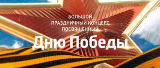 prazdnichniy_koncert_ko_dnyu_pobedi