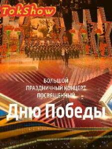 prazdnichniy_koncert_ko_dnyu_pobedi2021