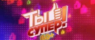 ty-super_60+